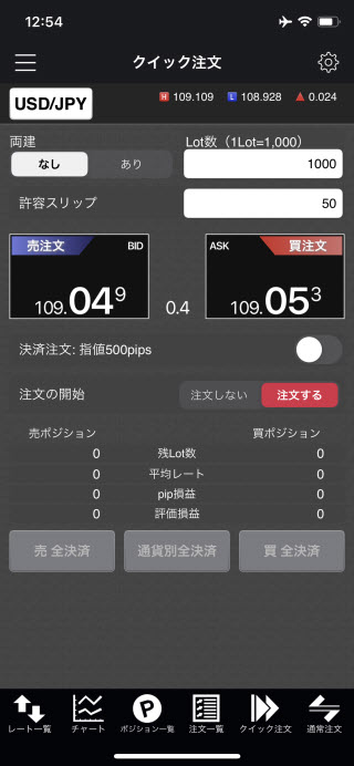 岡三オンライン証券[岡三アクティブFX]のiPhoneスピード系注文画面