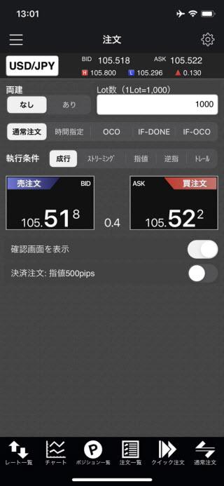 岡三オンライン証券[岡三アクティブFX]iPhone注文画面g