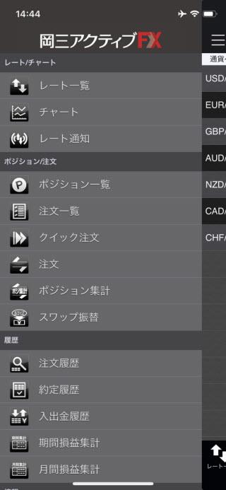 岡三オンライン証券[岡三アクティブFX]iPhoneTOP画面