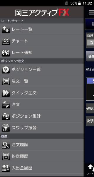 岡三オンライン証券[岡三アクティブFX]のAndroidTOP画面