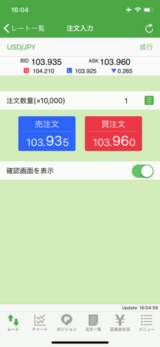 岡安商事【くりっく365】iPhone注文画面