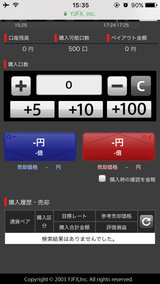 YJFX![オプトレ!]のiPhone注文画面