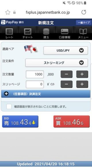 PayPay銀行[FX]Android注文画面