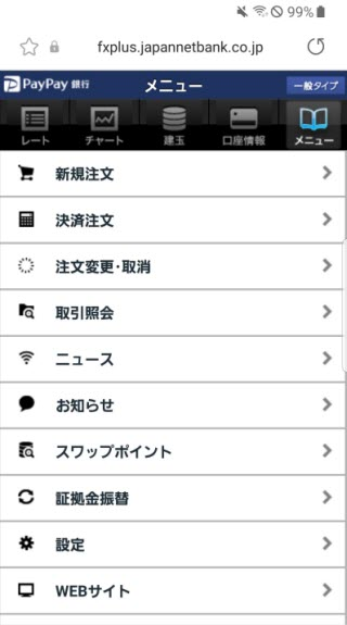 PayPay銀行[FX]AndroidTOP画面