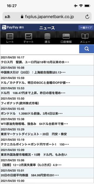 PayPay銀行[FX]iPhoneニュース画面