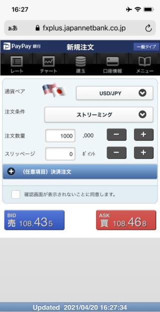 PayPay銀行[FX]iPhone注文画面
