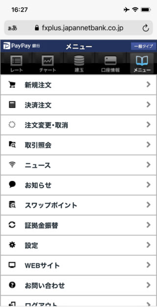 PayPay銀行[FX]iPhoneTOP画面