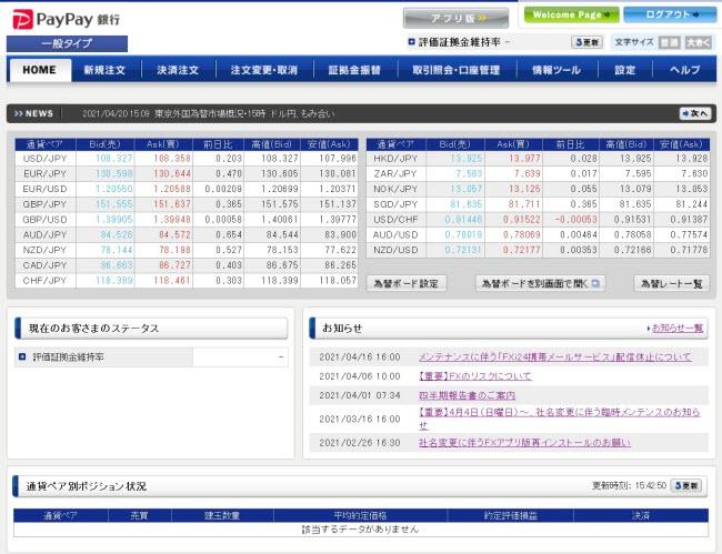 PayPay銀行[FX](取引画面全体)