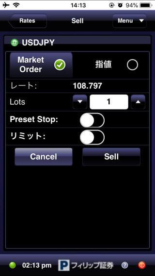 フィリップ証券[フィリップFXミニ口座]のiPhone注文画面