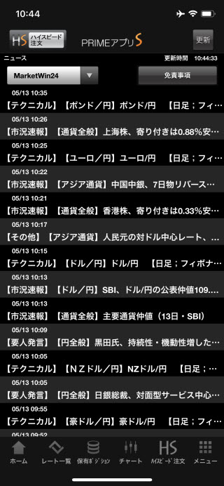 FXプライム byGMO[選べる外貨]iPhoneニュース画面