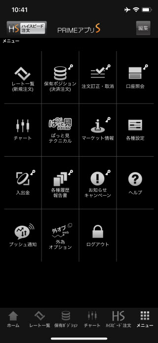 FXプライム byGMO[選べる外貨]iPhoneTOP画面