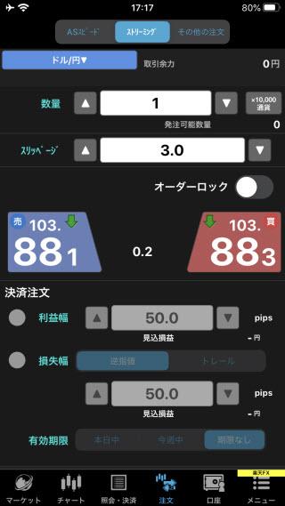楽天証券[楽天FX]iPhone注文画面