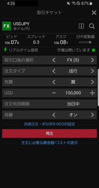 サクソバンク証券[スタンダードコース]、[アクティブトレーダーコース]Android注文画面