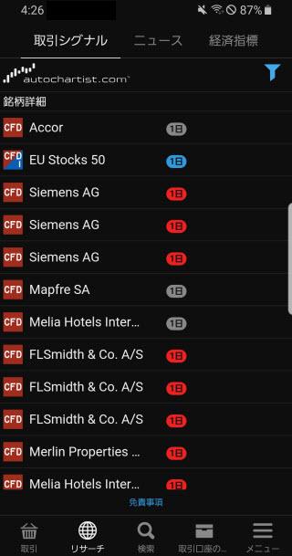 サクソバンク証券[スタンダードコース]、[アクティブトレーダーコース]Androidウィジェット
