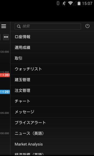 サクソバンク証券[スタンダードコース]、[アクティブトレーダーコース]AndroidTOP画面