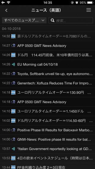 サクソバンク証券[スタンダードコース]、[アクティブトレーダーコース]iPhoneニュース画面