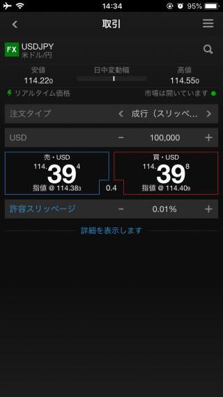 サクソバンク証券[スタンダードコース]、[アクティブトレーダーコース]iPhone注文画面