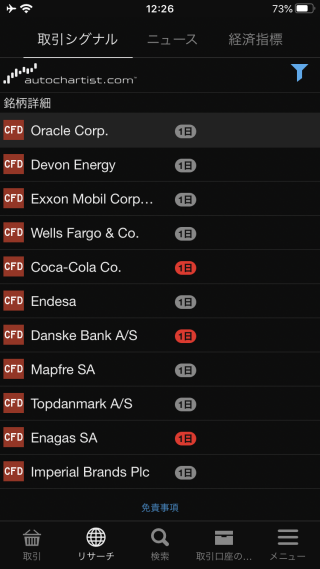 サクソバンク証券[スタンダードコース]、[アクティブトレーダーコース]iPhoneTOP画面