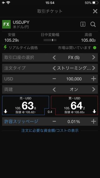 サクソバンク証券[スタンダードコース]、[アクティブトレーダーコース]iPhoneスピード画面