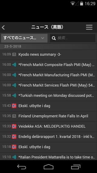 サクソバンク証券[スタンダードコース]、[アクティブトレーダーコース]Androidニュース画面