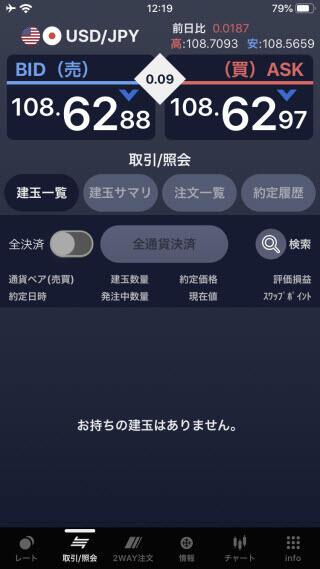 SBIFXトレード[SBIFXTRADE]iPhone注文画面