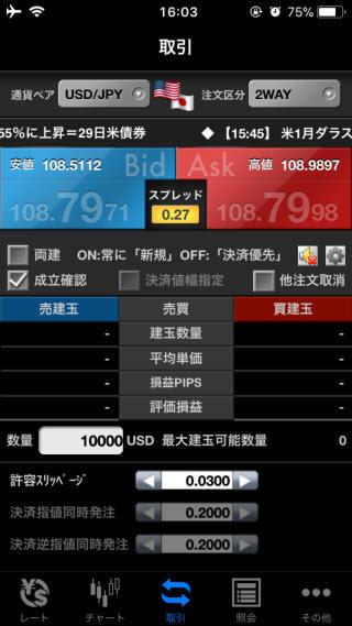 SBIFXトレード[SBIFXTRADE]のiPhoneスピード系注文画面
