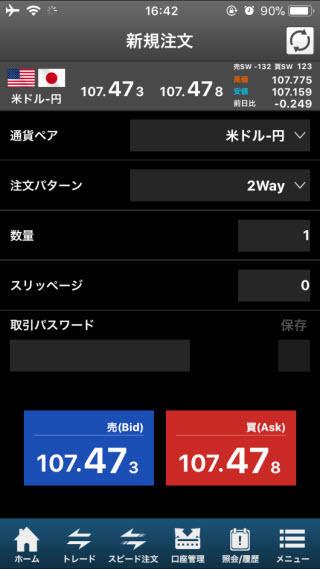 SBI証券[SBIFXミニ]iPhone注文画面