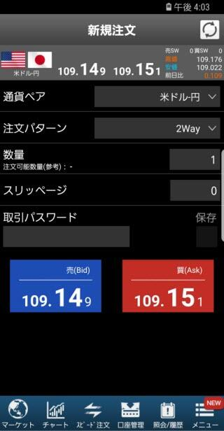 SBI証券[SBIFXミニ]Android注文画面