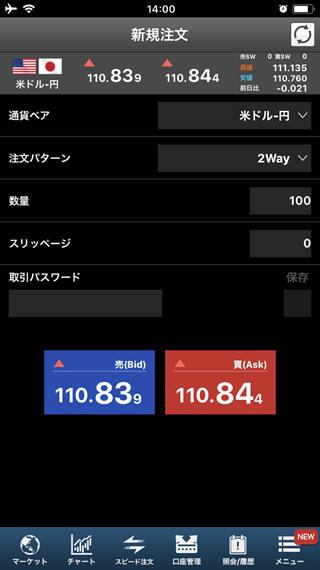 SBI証券iPhone注文画面