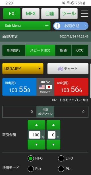 上田ハーロー[外貨アクティブ]のAndroidスピード系注文画面