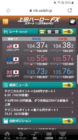 上田ハーロー[外貨アクティブ]AndroidTOP画面