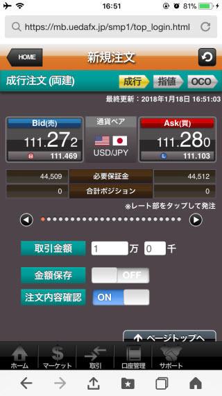 上田ハーロー[外貨アクティブ]iPhone注文画面