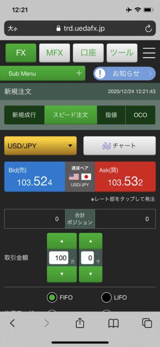 上田ハーロー[外貨アクティブ]のiPhoneスピード系注文画面