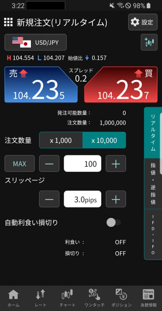 YJFX![外貨ex]のAndroid注文画面