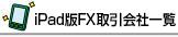 iPad版 FX取引会社一覧